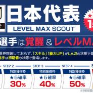 セガゲームス、『サカつくRTW』で「日本代表スカウト」開催! 1日1回10連スカウトが無料の「日本代表フリースカウト」や特別ログボも