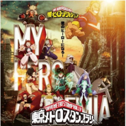 東京メトロ、 TVアニメ「僕のヒーローアカデミア」第4期放送開始を記念したスタンプラリーを開催決定!
