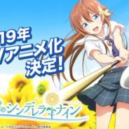 アカツキ、『八月のシンデレラナイン』TVアニメ版のティザーサイトを公開中!