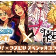 Happy Elements、『あんさんぶるスターズ!』と『ラストピリオド - 終わりなき螺旋の物語 -』コラボイベント開始!!
