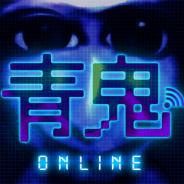 UUUMとGOODROID、人気ホラーゲームシリーズのスピンオフ作品『青鬼オンライン』をリリース…最大100人同時プレイのサバイバルゲーム