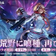 NetEase、『荒野行動』で「東京喰種」コラボ第2弾を3月19日10時より開催! 特設サイトをオープン!