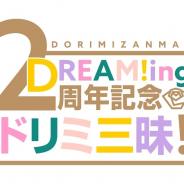 コロプラ、『DREAM!ing』の2周年記念企画&グッズ情報を公開! 「DREAM!ing Party! 2020」事前購入特典も