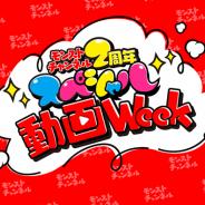 ミクシィ、『モンスターストライク』のYouTube公式チャンネルが2月22日に2周年! 記念ので「スペシャル動画ウィーク」を実施へ