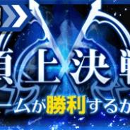 アルファゲームス、『ワンモア・フリーライフ・オンライン・モバイル』で最強ギルドを決めるバトル「頂上決戦」を開催!
