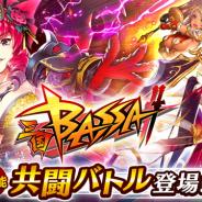 エイチーム、『三国BASSA!!』に新機能「共闘バトル」を実装 共闘バトル専用のイベントクエスト「暴虐魔王董卓」も開催!