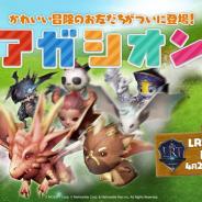 Netmarble、『リネージュ2 レボリューション』でかわいい冒険のお友だち「アガシオン」を実装! 「LRT血盟王者決定戦Season3」も開催決定!