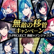 MAGES.、S&Pより『B-PROJECT 無敵*デンジャラス』の運営権を取得 「無敵の移管キャンペーン」を3月14日より実施
