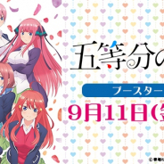 ブシロード、『ヴァイスシュヴァルツ』のブースターパック「五等分の花嫁」を9月11日に発売!