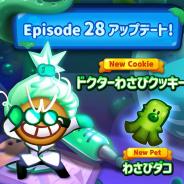 デヴシスターズ、『クッキーラン:パズルワールド』で新エピソード「奇妙な科学者」を追加! 「ドクターわさびクッキー」も登場