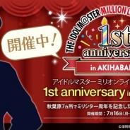 バンナム、『ミリシタ』の1周年を記念した「アイドルマスター ミリオンライブ!シアターデイズ 1st anniversary in AKIHABARA」を本日より開催