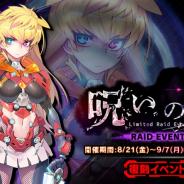 インフィニブレイン、『対魔忍RPG』にて復刻レイドイベント「呪いの鏡」を開催! メインクエスト27章も追加