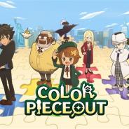 アクセルマーク、新作パズルゲーム『COLOR PIECEOUT(カラーピーソウト)』のオープンβテストを本日より開始 最大1,000人の参加が可能