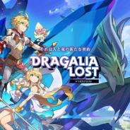 任天堂とCygames、『ドラガリアロスト』で★5キャラ「デルフィ」のマナサークル「第6層」を追加
