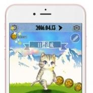 NilOne、ゲームとヘルスケアが融合した歩数計アプリ『ねこと歩く』iOS版をリリース ダイエットついでに猫も着飾れる素敵な歩数計アプリ