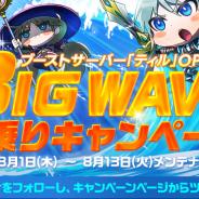 ネクソン、『FAITH』で豪華アイテムがもらえる「BIG WAVE 波乗りキャンペーン」開催! コラボ情報初公開の生放送も配信決定