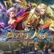 崑崙日本、スマホ向けMMORPG『Divine Age~神の栄光~』の日本国内での独占パブリッシング権を取得 2015年冬配信に向けローカライズを推進