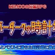 KEMCO、短編RPGシリーズ第二弾『エバーダークの時計塔』iOS版を配信開始 Android版も配信中