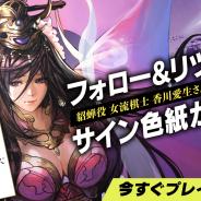 コーエーテクモ、『三国志ヒーローズ』で正式サービス開始時に予定されている「アップデート情報」を公開! 香川愛生女流三段のサイン色紙が当たるCPも