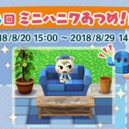任天堂、『どうぶつの森 ポケットキャンプ』で「第4回 ミニハニワあつめ」イベントを開催 ハニワを集めてデニムの家具や服を作ろう