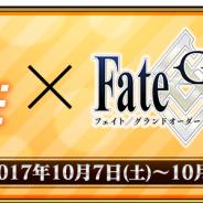 FGO PROJECT、『Fate/Grand Order』をマチ★アソビvol.19に出展決定! トークイベントや『FGO VR』体験会を開催
