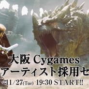 Cygames、「大阪Cygames 3DCGアーティスト向けの採用セミナー」を11月27日20時より開催!