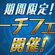 ガンホー、『パズドラレーダー』で「サーチフェス!」&スペシャルダンジョン「ニーズヘッグ 降臨!」を開催