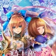 gumi、『騎士姫』を「dゲーム」で2月上旬より提供開始 事前登録で「SR以上確定ガチャチケット」をプレゼント