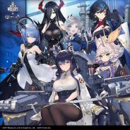 Yostar、『アズールレーン』×『World of Warships』コラボ第2弾を開催決定!