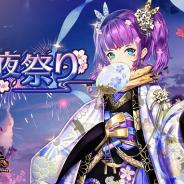 C4games、『放置少女~百花繚乱の萌姫たち~』で本日12時より「夏夜祭り」を開催! 「左慈」が登場
