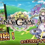 ネストピ、スマホ向けタップRPG『強くてNEW GAME』を「にじよめ」でリリース