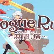 ズー、ハクスラACT『RogueRun~無間ノ塔[Abyss Tower]』を配信開始! リリースCPで「新米長野コシヒカリ5kg」やギフト券が当たる!