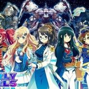 アエリアと角川ゲームス、『STARLY GIRLS』でLINEでの事前登録受付を開始 特典には佐倉綾音さんの演じる星娘「ハレー」も追加