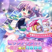 ポニーキャニオンとhotarubi、『Re:ステージ!プリズムステップ』で主人公ユニット「KiRaRe」より月坂紗由の新限定☆4を配信開始