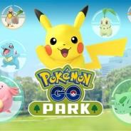 Nianticとポケモン、『ポケモンGO』の国内初の公式イベント「Pokémon GO PARK」を8月9日より横浜で開催! 日本未登場のポケモンも登場!