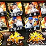 KONAMI、『プロスピA』で「2021 Series1」にSランク【先発】とAランク【捕手&野手】が新登場! 新選手登場の「ドラフトスカウト」を開始