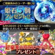 Fuji&gumi Games、『ファントム オブ キル』イラストコンテストの結果をフジテレビ「いらこん」で今夜発表! 投票すると姫石5個、さらに新規登録で5個進呈