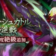 任天堂とCygames、『ドラガリアロスト』で「ルヴ・トシュカトル叛逆戦」に高難易度「絶級」を追加!