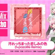 ブシロード、『D4DJ Groovy Mix』でオリジナル曲「汚れっちまった悲しみの色 (t+pazolite Remix)」が追加!