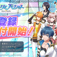 DMM GAMES、『スターリィパレット』の事前登録キャンペーンを開始! 天野七瑠さん、福山潤さん演じる新たな登場人物を公開