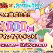 WithEntertainment、『セブンズストーリー』でアニメ『魔法陣グルグル』との復刻コラボを開催 ジェム4000個をプレゼント!