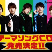 ジークレスト、若手声優5人組グループ「GOALOUS5」初となるテーマソングCDを11月に発売!