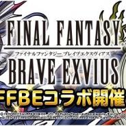 スクエニ、『ドラゴンクエストモンスターズ スーパーライト』で「FINAL FANTASY BRAVE EXVIUS コラボ」を10月31日19時より開催!