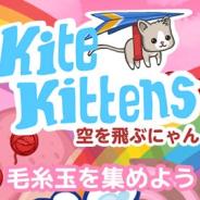 ワーカービー、「Yahoo!ゲーム かんたんゲーム」にてふわふわ子猫を操るアクションゲーム『空を飛ぶにゃん』を配信開始!