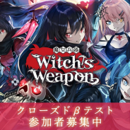 DMM GAMES、『Witch's Weapon -魔女兵器-』クローズドβテストを1月24日よりAndroid限定で実施! 釘宮理恵さんのサイン色紙がもらえるCPも
