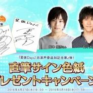 アンビション、『星彼Days』追加出演声優として平川大輔さん、岡本信彦さんを発表 直筆サイン色紙プレゼントキャンペーンも実施