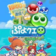 セガゲームス、PC版『ぷよぷよ!!クエスト』のサービスを2019年6月27日をもって終了