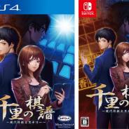 KEMCO、アドベンチャーゲーム『千里の棋譜 ~現代将棋ミステリー~』を2月27日に発売!