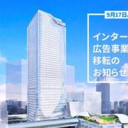サイバーエージェント、広告事業部が「渋谷スクランブルスクエア」に9月17日より順次移転