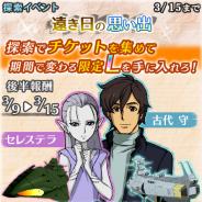 ヤマトクルー、『宇宙戦艦ヤマト2199 BATTLE FIELD INFINITY』で探索イベント「遠き日の思い出」の後半を開催中!